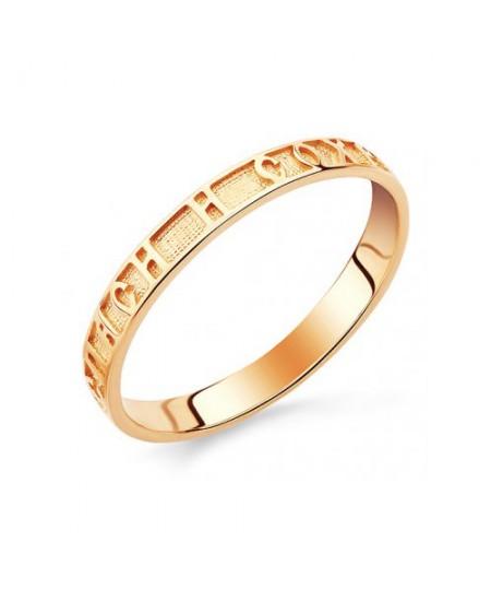 Кольцо православное Спаси и Сохрани золото 585 проба АЛМ-15